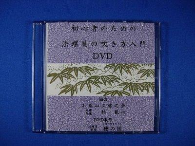 画像1: 初心者のための法螺貝の吹き方入門 DVD