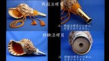 他の写真2: 初心者のための法螺貝の吹き方入門 DVD